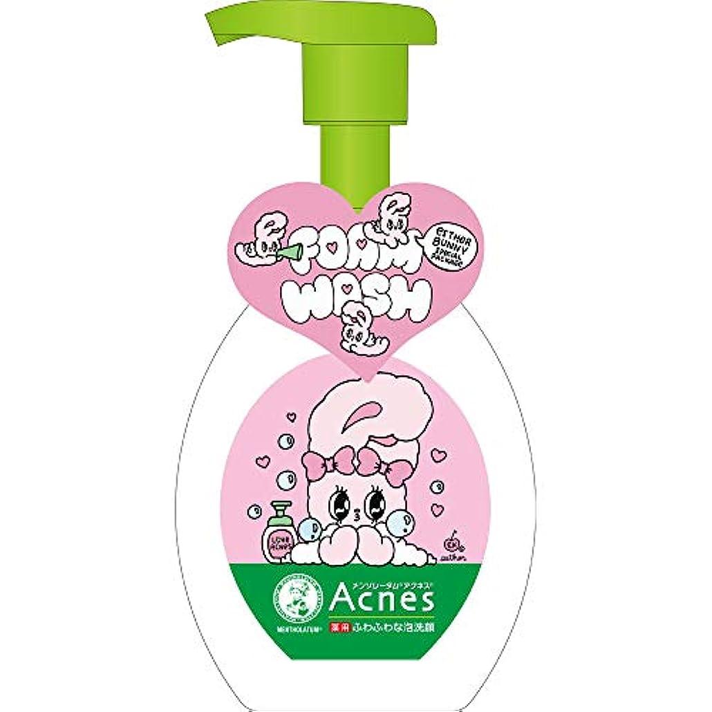 ブーム割り当てる周辺メンソレータム アクネス 薬用ふわふわな泡洗顔 エスターバニー企画品