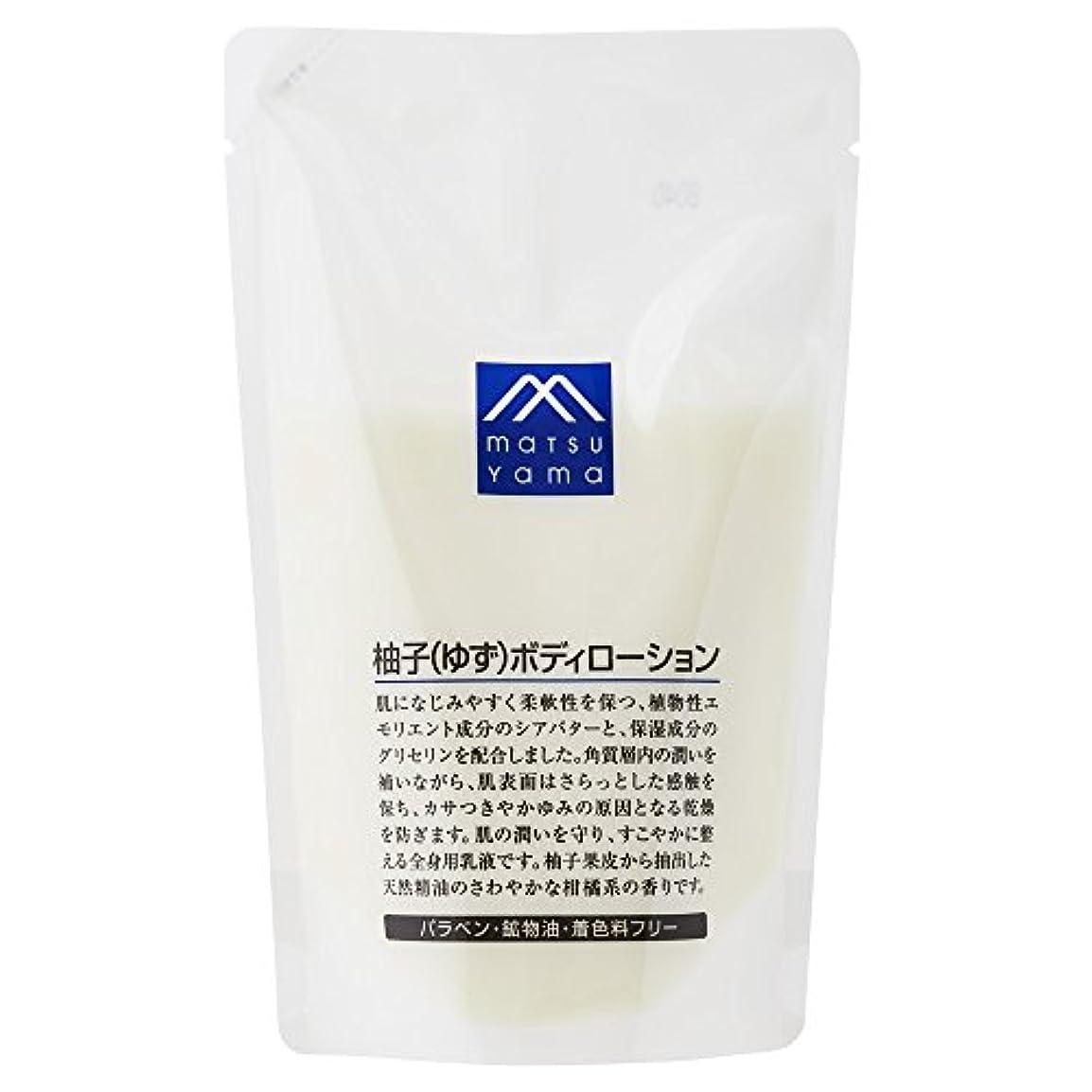章バッテリースーツケースM-mark 柚子(ゆず)ボディローション詰替用