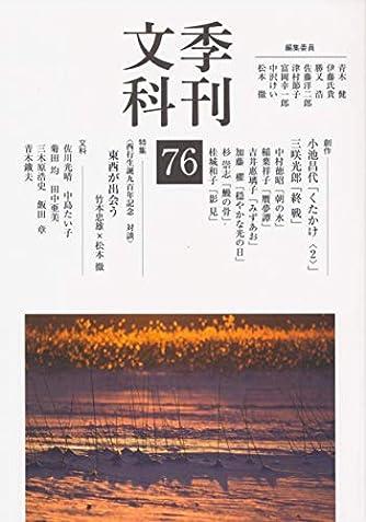 季刊文科 76号 西行生誕九百年記念 対談 東西が出会う