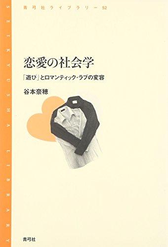 恋愛の社会学―「遊び」とロマンティック・ラブの変容 (青弓社ライブラリー)の詳細を見る