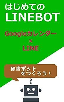[takapon]のはじめての LineBot 開発 ~ LINE×Googleカレンダー: あなただけの秘書ボットを作ろう!