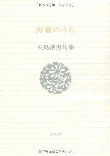 野菊のうた―矢島渚男句集 (ふらんす堂文庫―精選句集シリーズ)