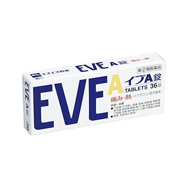 【指定第2類医薬品】イブA錠 36錠 ※セルフ...の紹介画像3