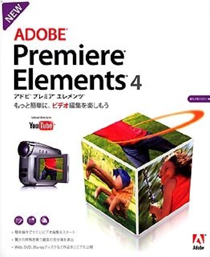 急行する内陸製造Premiere Elements 4 日本語版 Windows版 通常版