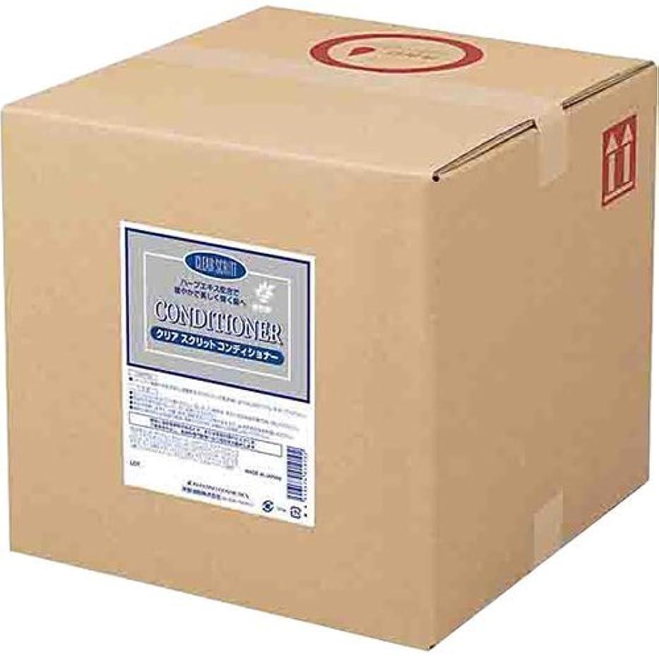 メタンフェデレーション国籍熊野油脂 業務用 クリアスクリット コンディショナー 18L