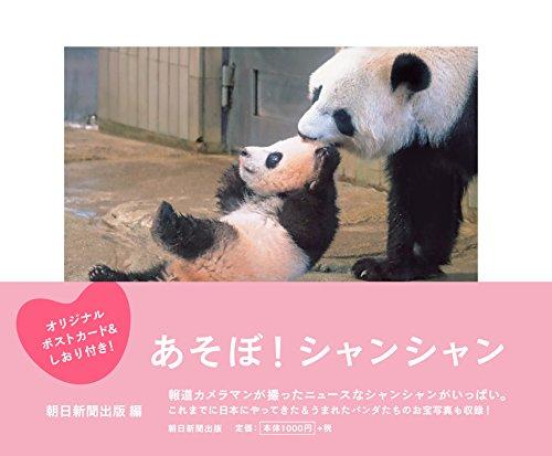 『あそぼ!  シャンシャン』オリジナルポストカード&しおり付き