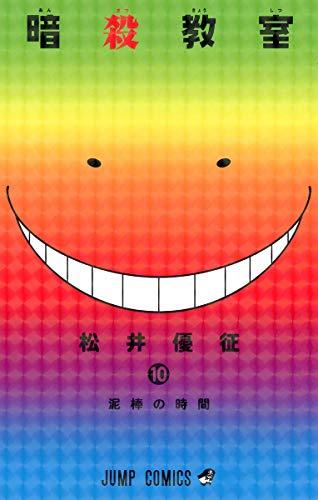 暗殺教室 10 (ジャンプコミックス)の詳細を見る