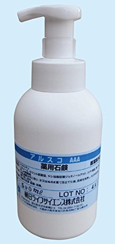 数値見分ける枯渇薬用石鹸 ALSCO AAA 500ml