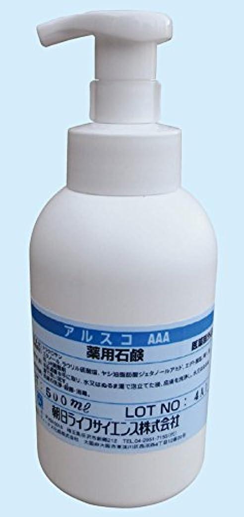 簡単な賞窒息させる薬用石鹸 ALSCO AAA 500ml