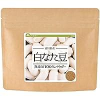 国産 なた豆無添加100%パウダー【120g】