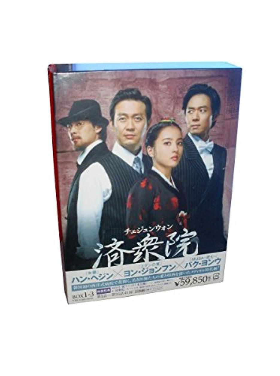 収縮下に向けます媒染剤済衆院 / チェジュンウォン ボックス1~3 2010 主演: パク・ヨンウ