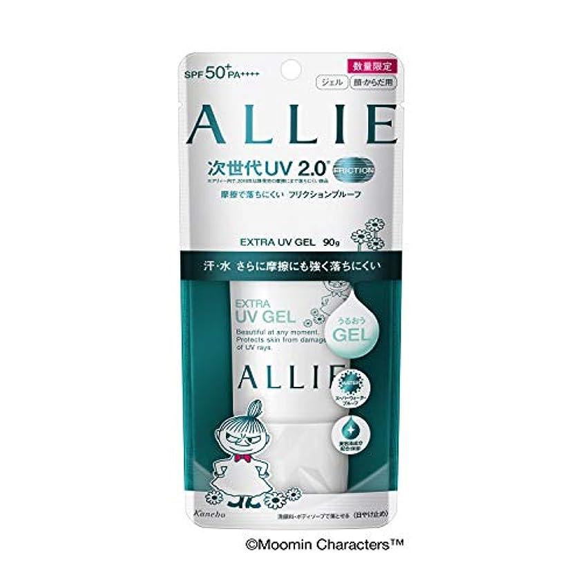 魔女花に水をやる豊かにするALLIE(アリィー) アリィー エクストラUV ジェル 限定パッケージ 日焼け止め 90g