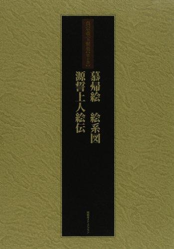 真宗重宝聚英 (第10巻)慕帰絵・絵系図・源誓上人絵伝