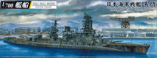 1/700 艦船 (フルハルモデル) 日本海軍戦艦 長門 1945