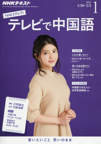 NHKテレビ テレビで中国語 2017年1月号 [雑誌] (NHKテキスト)の詳細を見る