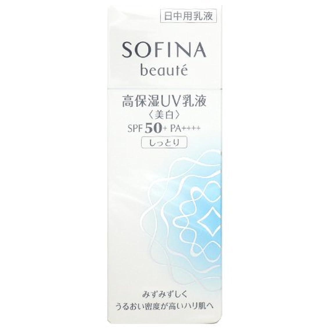 フットボールブロンズ接続詞花王 ソフィーナ ボーテ SOFINA beaute 高保湿UV乳液 美白 SPF50+ PA++++ しっとり 30g [並行輸入品]