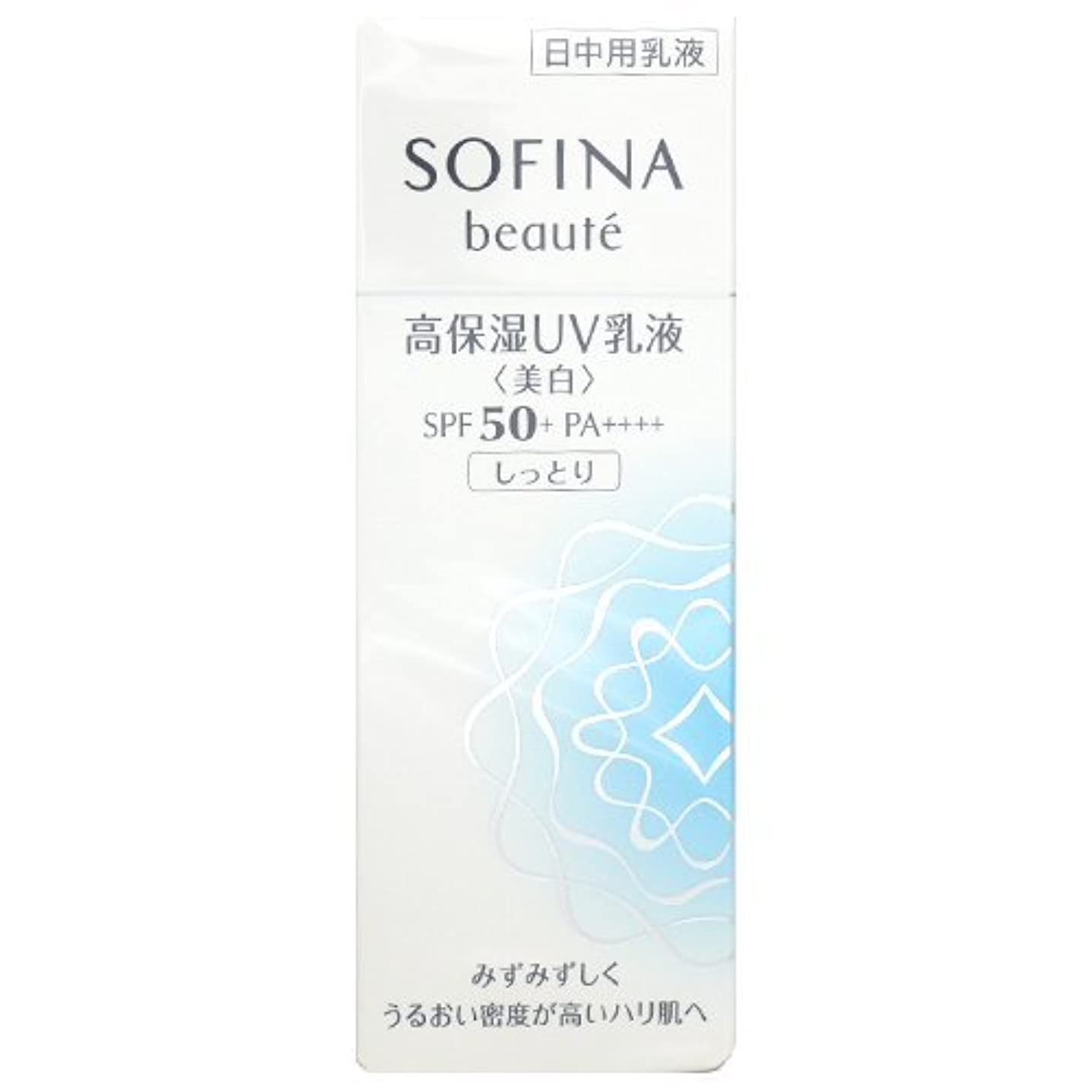ミュウミュウ繊細火山の花王 ソフィーナ ボーテ SOFINA beaute 高保湿UV乳液 美白 SPF50+ PA++++ しっとり 30g [並行輸入品]