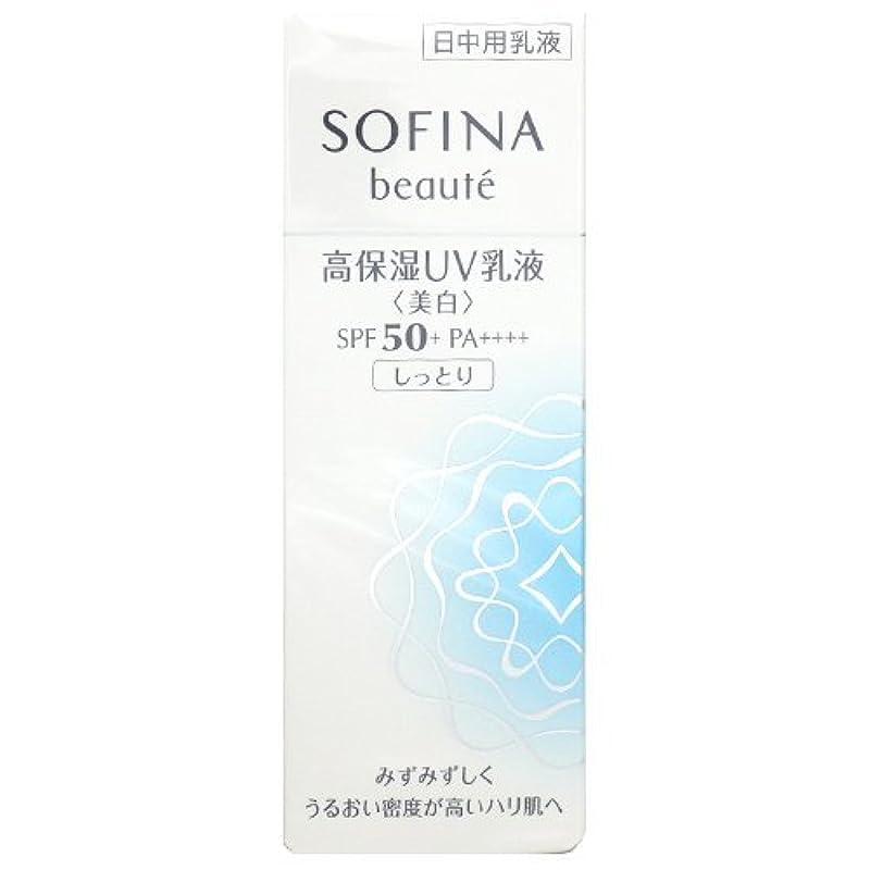 休眠再集計マラドロイト花王 ソフィーナ ボーテ SOFINA beaute 高保湿UV乳液 美白 SPF50+ PA++++ しっとり 30g [並行輸入品]