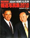 朝日新聞報道写真集2010