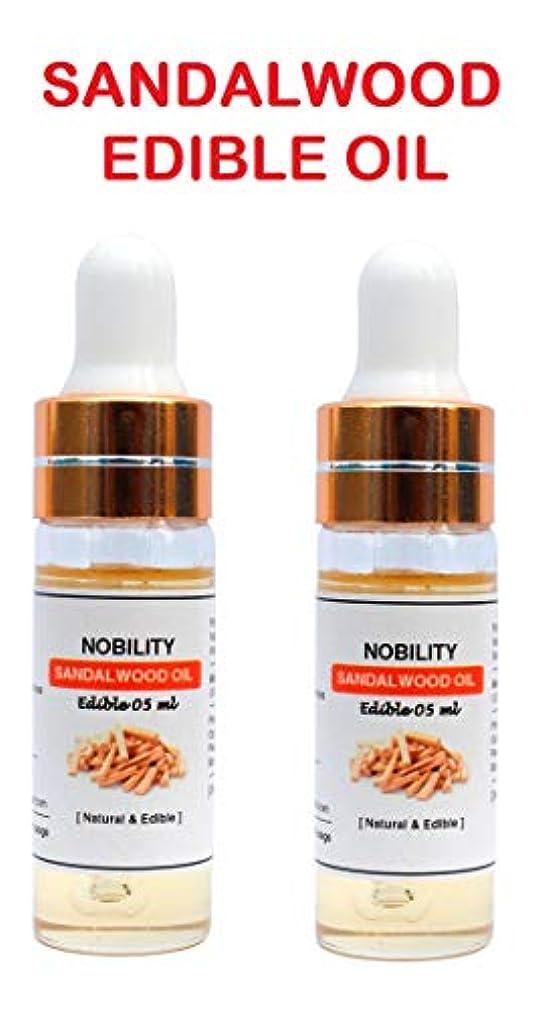 センブランス蒸発する抽象ピュアサンダルウッド食用油 - Certified Sandalwood Edible Oil - Size : (10 ML)