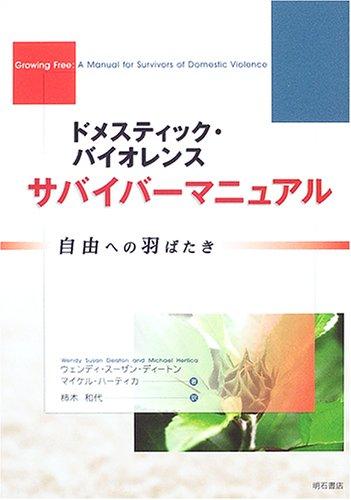ドメスティック・バイオレンス サバイバーマニュアル