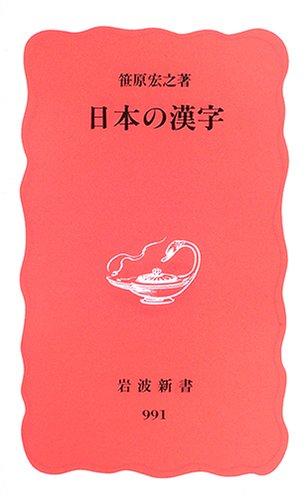 日本の漢字 (岩波新書)