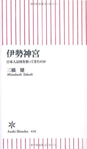 伊勢神宮 日本人は何を祈ってきたのか (朝日新書)の詳細を見る