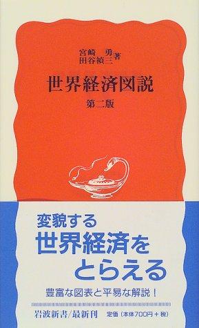 世界経済図説 (岩波新書)の詳細を見る