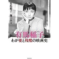 有馬稲子 わが愛と残酷の映画史 (単行本)