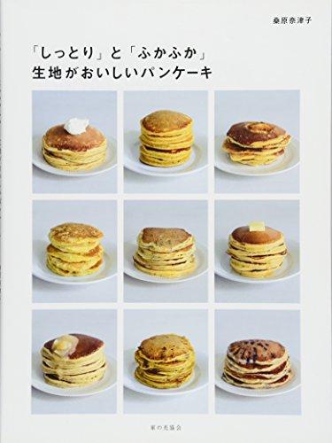 生地がおいしいパンケーキの詳細を見る