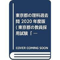 東京都の理科過去問 2020年度版 (東京都の教員採用試験「過去問」シリーズ)