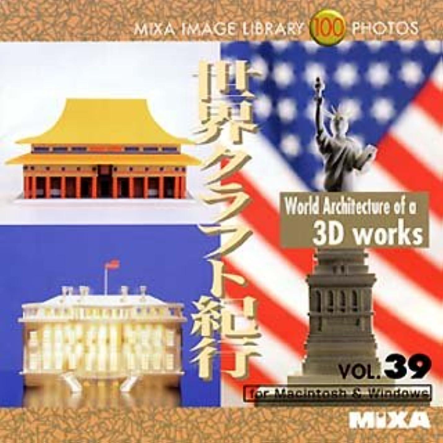 地下鉄ペデスタル送ったMIXA IMAGE LIBRARY Vol.39 世界クラフト紀行