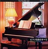 ピアノ名曲のすべて