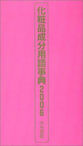 化粧品成分用語事典〈2006〉