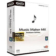 AHS Music Maker MX アカデミック版