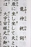 神道大祓全集-龍神祝詞入り-(緞子表紙) 中村風祥堂発行 画像