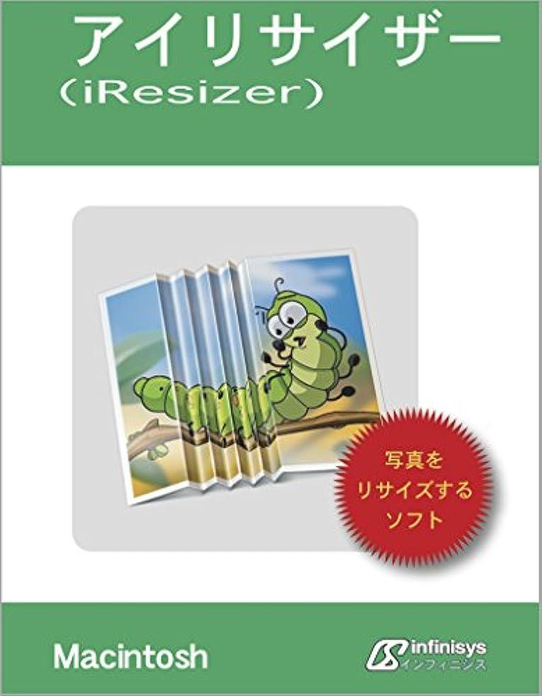変数通信網お勧めアイリサイザー3 Macintosh USBメモリ