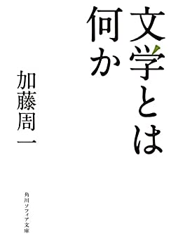 [加藤 周一]の文学とは何か (角川ソフィア文庫)