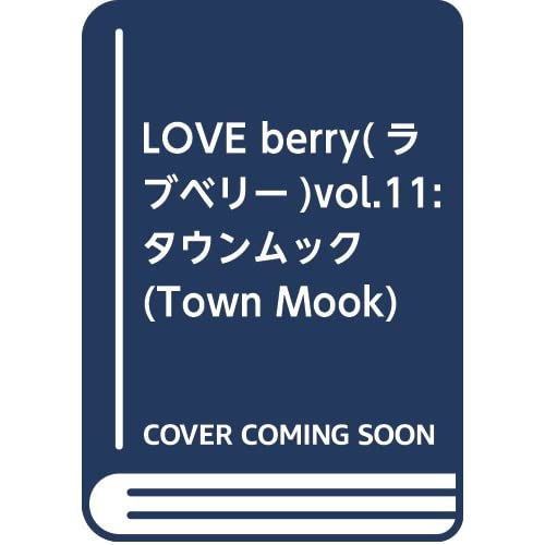 LOVE berry(ラブベリー)vol.11: タウンムック (Town Mook)