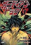 ガーディアン・ドッグ (1) (CR comics)