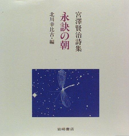 永訣の朝―宮沢賢治詩集 (美しい日本の詩歌 11)の詳細を見る