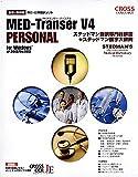 MED-Transer V4 パーソナル for Windows ステッドマン翻訳専門語辞書 + ステッドマン医学大辞典