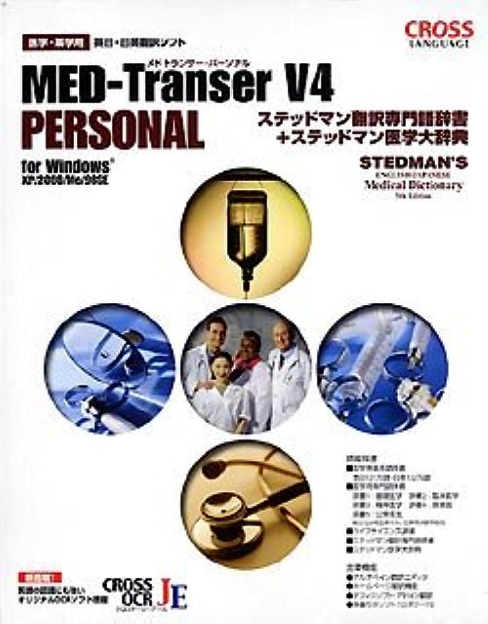 天の防衛気取らないMED-Transer V4 パーソナル for Windows ステッドマン翻訳専門語辞書 + ステッドマン医学大辞典
