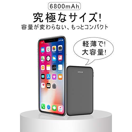 明誠『モバイルバッテリー』