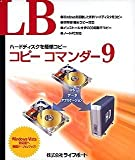 LB コピー コマンダー9