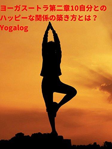 ビデオクリップ: ヨーガスートラ第二章10自分とのハッピーな関係の築き方とは? Yogalog