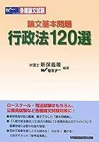 論文基本問題 行政法120選