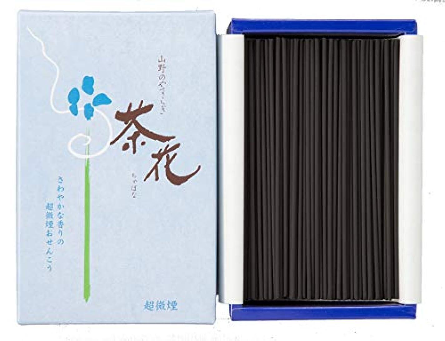 野菜フライト移行尚林堂 茶花 超微煙 大型バラ詰 159120-1050