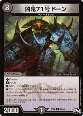 デュエルマスターズ/DMRP01/045/UC/凶鬼71号 ドーン
