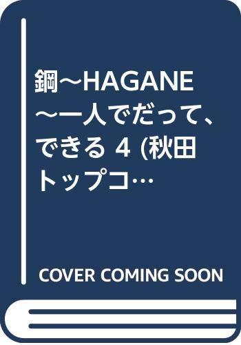 鋼-HAGANE-